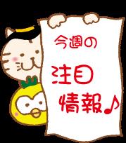 nn_10tyumoku_m.png