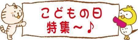 nn_kodomo.jpg