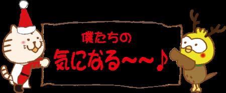 nnsd_12_kininaru_b.png