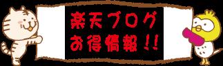 nnsd_rakuburo.png