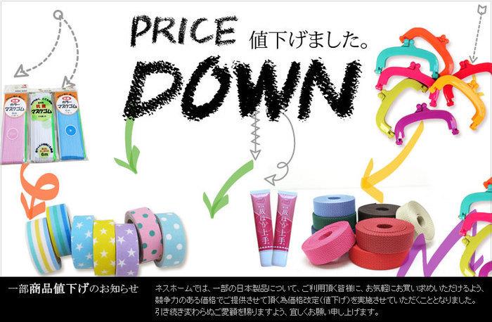 pricedown.jpg
